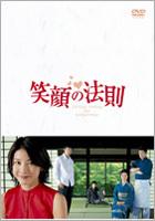 笑颜之法则 DVD Box (DVD) (日本版)