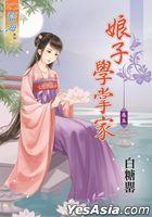 Niang Zi Xue Zhang Jia‧ Juan Wu