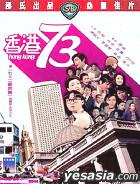 香港 73