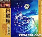 Xing Zuo Music - Ju Xie Zuo  Shui Xiang Xing Zuo (China Version)