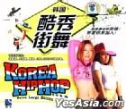 Korea Hip Hop (VCD) (China Version)