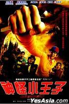 Kaibutsu-Kun (DVD) (Taiwan Version)