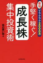 tegataku kasegu seichiyoukabu shiyuuchiyuu toushijiyutsu saitan de rakuraku nisemman saitan de rakuraku 2000man