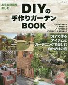 dei aiwai no tezukuri ga den butsuku DIY no tezukuri ga den BOOK buteitsuku mutsuku 1521