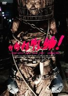 Mon Mon Mon Monsters (DVD) (Japan Version)