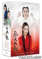 Fire of Eternal Love (2018) (DVD) (Ep. 1-52) (End) (Taiwan Version)