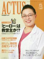 Monthly Hokkoku Actus 02919-05 2021