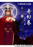Zhong Guo Xiao Yuan Xiao Shuo Xuan ^ Qi Huan Juan V