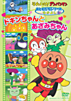 SORE IKE!ANPANMAN OTOMODACHI SERIES NAKAYOSHI DOKINCHAN TO AZAMICHAN (Japan Version)