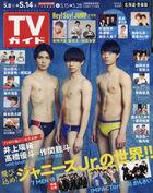 Weekly TV Guide (Hokkaido, Aomori) 25022-05/14 2021