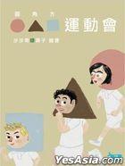 Yuan Jiao Fang Yun Dong Hui
