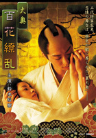 Ooku Hyakka Ryou Ran (DVD) (Japan Version)