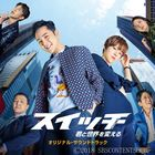 Switch: Change the World Original Soundtrack [TYPE B] (ALBUM+DVD) (Japan Version)