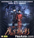魔宮魅影 (2016) (VCD) (香港版)