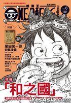 ONE PIECE magazine (Vol.6)