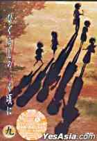 Higurashi no Naku Koro ni Vol.9 (Normal Edition) (Japan Version)