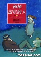Zhong Zhi Liu Xing De Ren