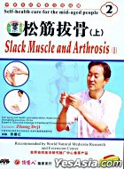 Self-health care For The Mid-aged People 2 - Slack Muscle And Arthrosis I (DVD) (China Version)