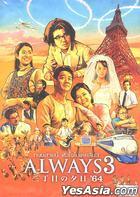 永遠的三丁目的夕陽2 (DVD) (泰國版)