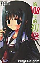 Di 108 Nian De Chu Lian (Vol.1) (Fictions)