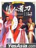 情人看刀 (台湾版)