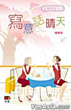 Kong Jie Shou Ji 6  -  Xie Yi Hua Qing Tian