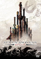 Seven Swords Special Edition (Limited Edition) (Japan Version)