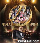 Jimmy Lo 2016 Concert (3CD)