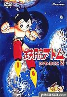 Astro Boy DVD-BOX 2 Colour Version (Limited Edition) (Japan Version)