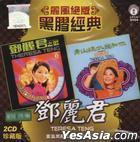 Teresa Teng - LeFeng Vinyl Series (2CD) (Malaysia Version)