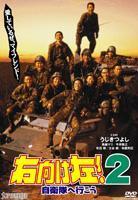 Migimuke Hidari! 2 Jieitai e Iko (DVD) (Japan Version)
