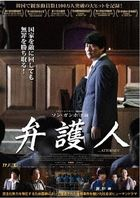 The Attorney (DVD) (Japan Version)