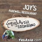 Joy's Farewell Restaurant