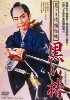 Wakasama Zamurai Torimonocho Kuroi Tsubaki  (Japan Version)