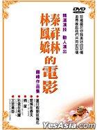 林鳳嬌 秦祥林的電影 (DVD) (台灣版)