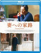 Coming Home (Blu-ray) (Japan Version)