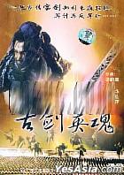 古剑英魂 (DVD) (中国版)