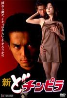 SHIN DO CHINPIRA (Japan Version)
