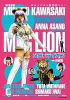 Megu Lion (DVD) (Japan Version)