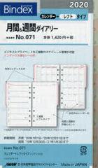 71 getsukan ando shiyuukan daiari  karenda  purasu 2020