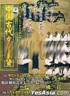 Zhong Guo Gu Dai Wen Hua Sheng Xian (VCD) (China Version)