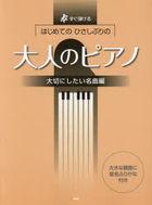 gakufu otona no piano taisetsu ni shitai meikiyokuhen sugu hikeru hajimete no hisashiburi no