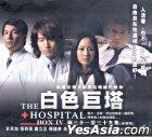 白色巨塔 (VCD) (第四辑) (完) (国/粤语配音) (香港版)
