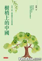 Shu Shao Shang De Zhong Guo