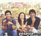 Lovers in Prague Original Soundtrack (2CD+DVD) (Taiwan Version)
