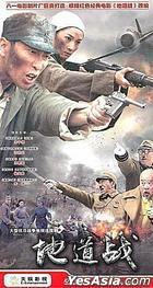 Di Dao Zhan (H-DVD) (End) (China Version)