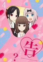 Kaguya-sama: Love Is War 2nd Season Vol.4 (Blu-ray)(Japan Version)