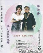 Xiao Zhuang Qiao Shuo Hong Cheng Chou Karaoke (DVD)