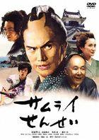 Samurai Sensei (DVD) (Japan Version)