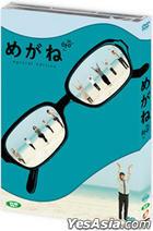 Megane (AKA : Glasses) (DVD) (English Subtitled) (Korea Version)